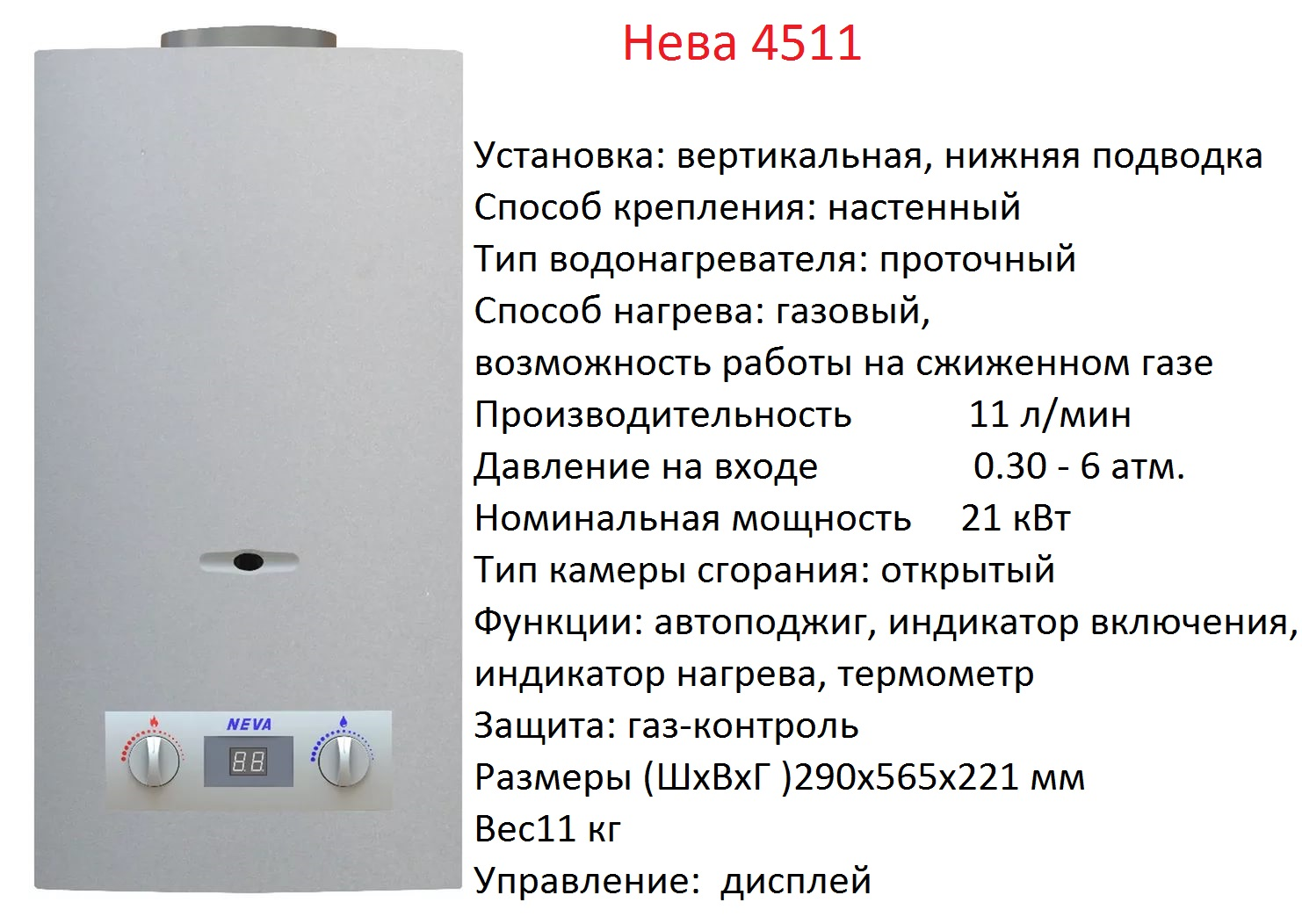 Газовая колонка Нева
