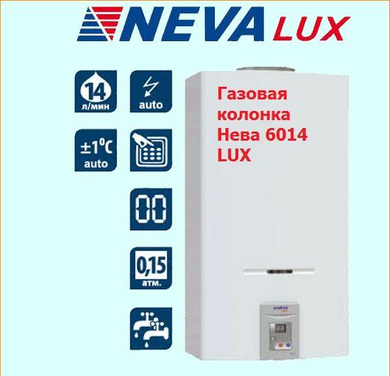 Газовая колонка Нева 6014