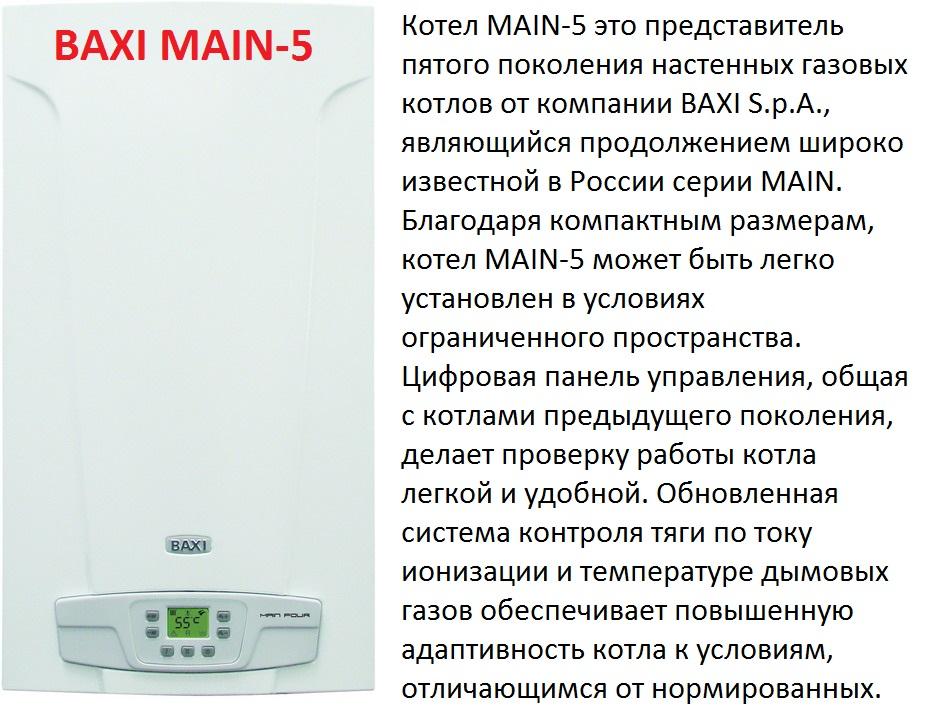 BAXI MAIN-5