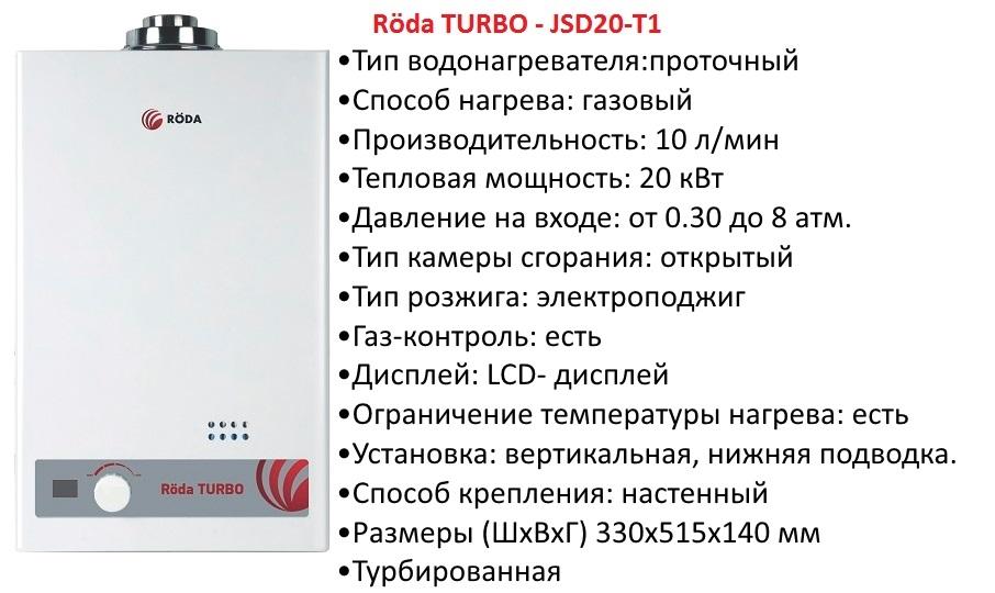 Газовая колонка Roda TURBO JSD20-T1