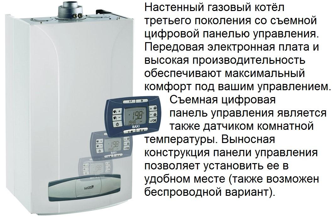 Газовый котел BAXI LUNA- 3 Comfort