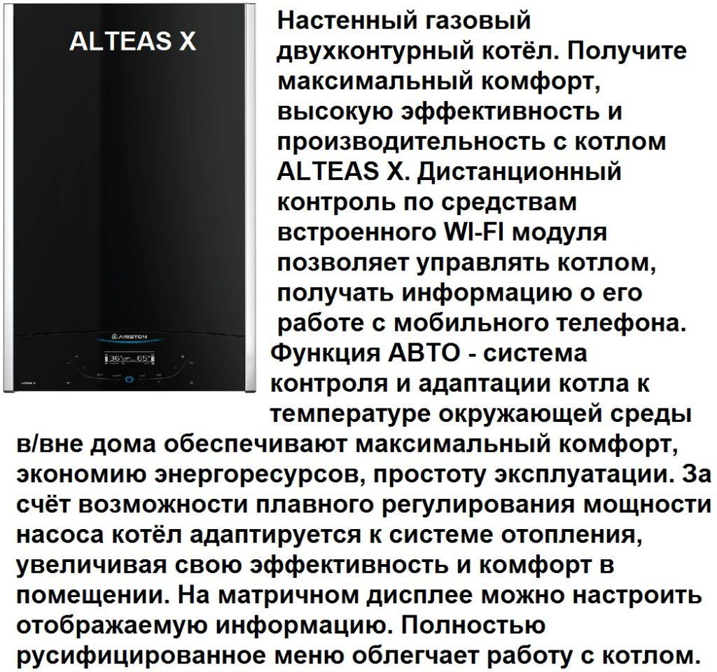 ALTEAS X