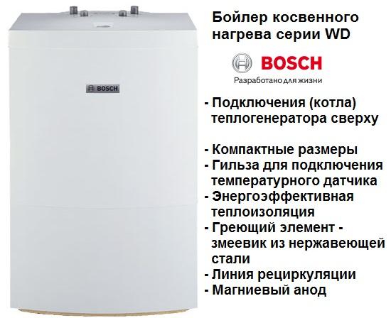 Бойлер косвенного нагрева Bosch
