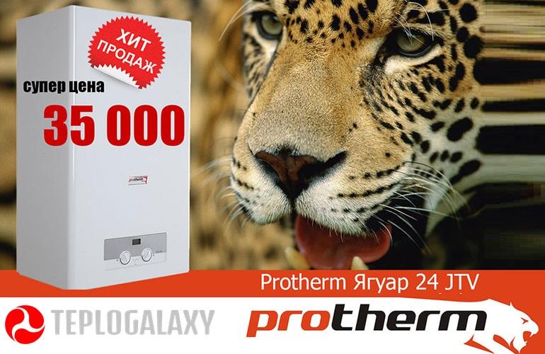Protherm Jaguar