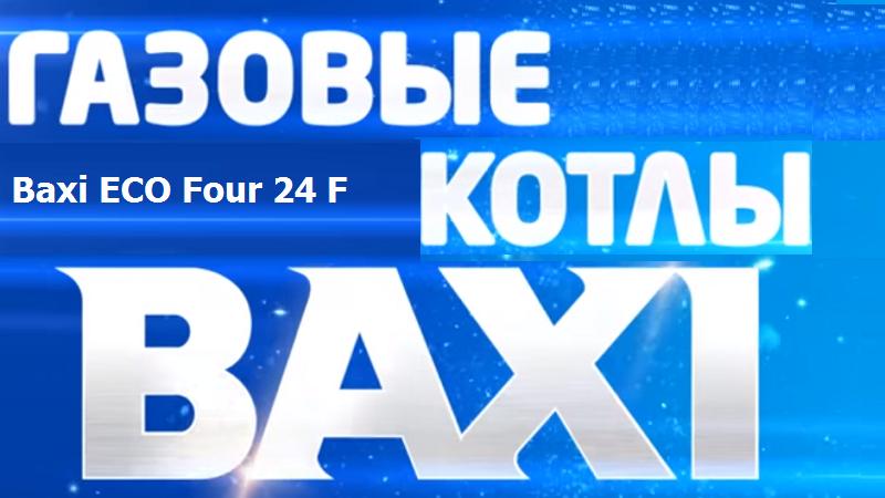 Baxi ECO Four 24 F