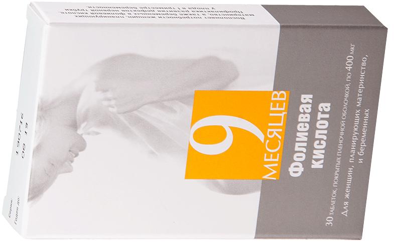 Фолиевая кислота при беременности