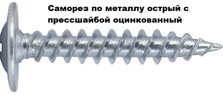 саморез по металлу