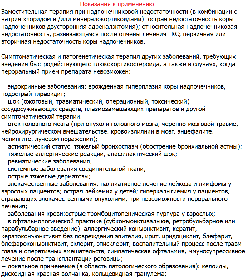 Инструкция Дексаметазон