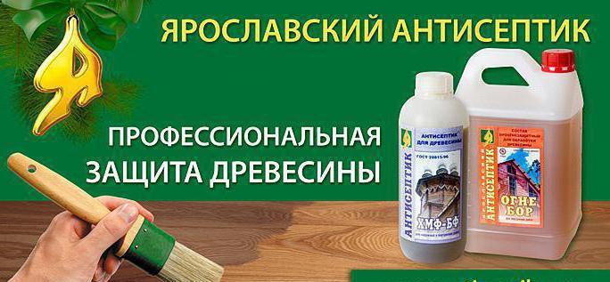 Антисептик для дерева ярославский
