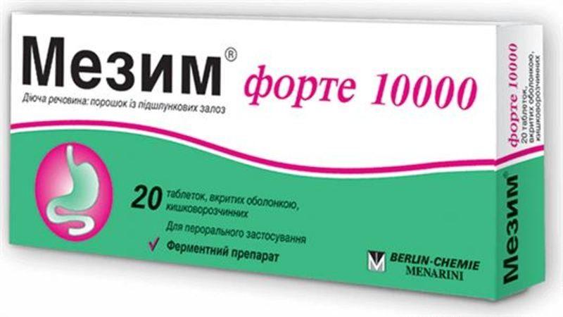 Мезим в таблетках