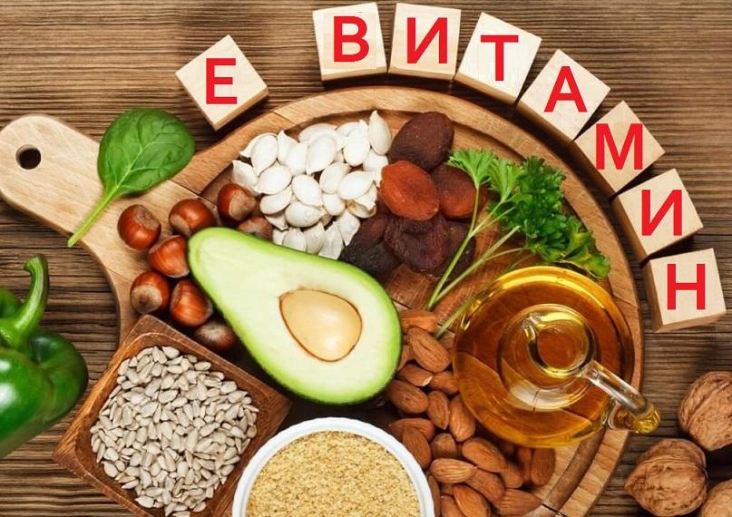 Содержание витамина Е