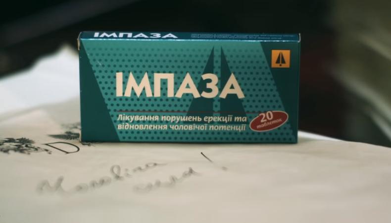 Импаза